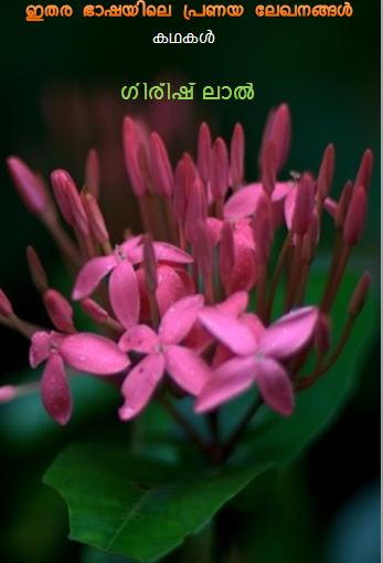 ഇതര ഭാഷയിലെ പ്രണയ ലേഖനങ്ങള് : മലയാളം കഥകള് – Available Now